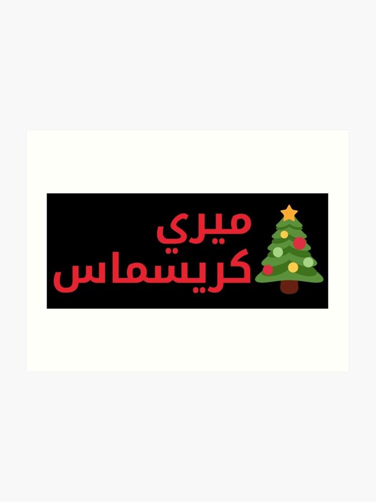 Merry Christmas Calligraphy.Merry Christmas Arabic Calligraphy Art Print