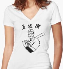 Karou Betto Big Lebowski Women's Fitted V-Neck T-Shirt