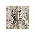 Year of The Wood Rooster by ChineseZodiac