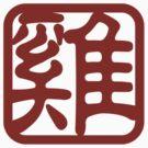 Chinese Zodiac Rooster Symbol by ChineseZodiac