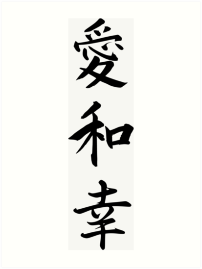 Love Peace Happiness Kanji Art Prints By SpaceAlienTees Redbubble Beauteous Love Peace Happiness
