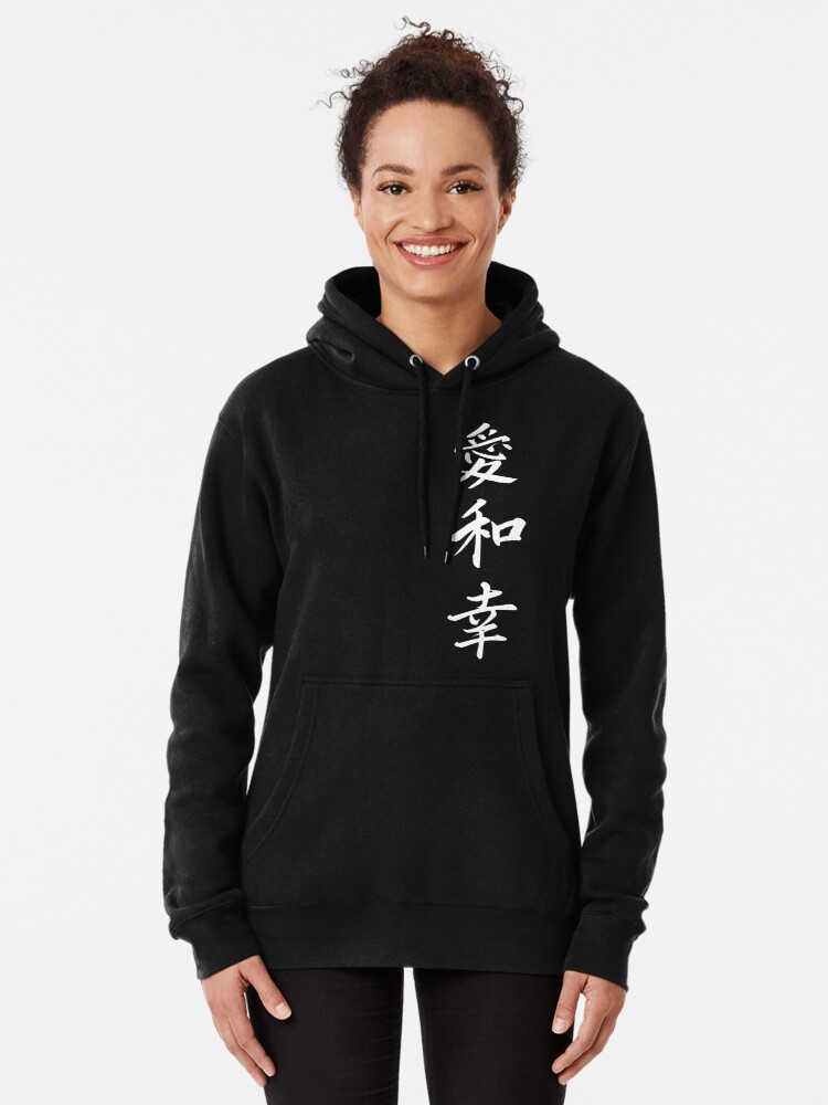 Alternate view of Love Peace Happiness Kanji (White Writing) Pullover Hoodie
