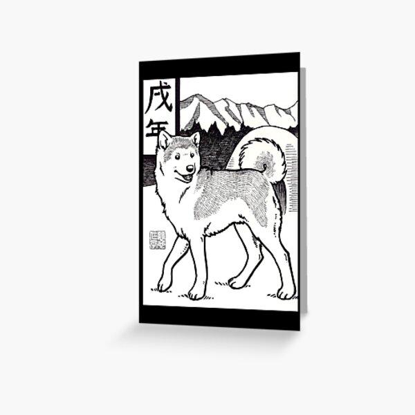 Akita Inu Greeting Card