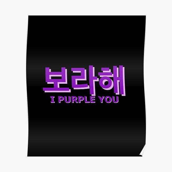 I purple you in korean - Best gift ideas for korean lovers Poster