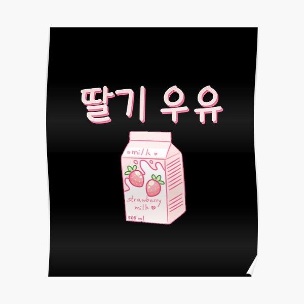 Funny Retro 90s Korean Kawaii Strawberry Milk Shake Carton Poster