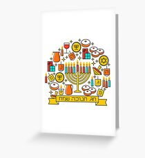 Happy Hanukkah! Greeting Card