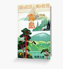 Retreat of Spirits, Kirishima Japan Vintage Travel Greeting Card