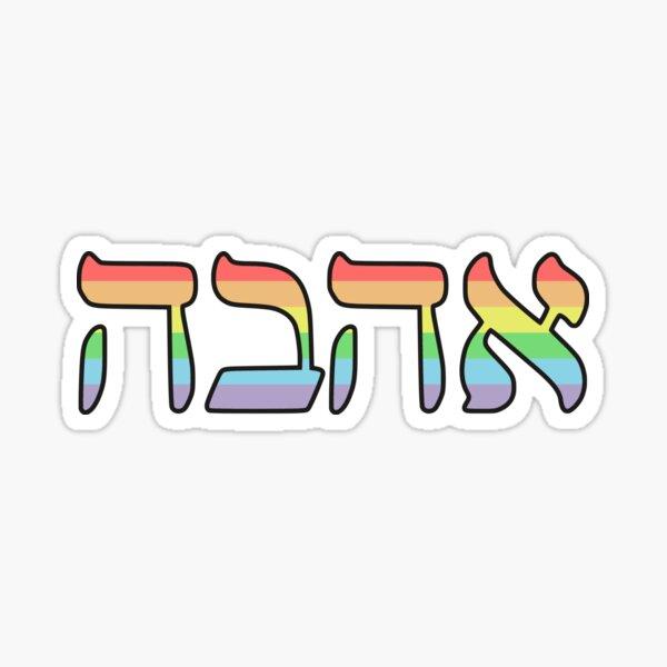 Ahava - Love (Pastel Pride Colors) Sticker