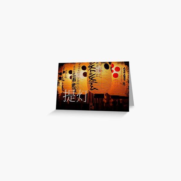 chōchin Japanese paper lantern Greeting Card