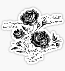 Roses and Love Urdu Poem Calligraphy Sticker