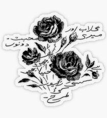 Roses and Love Urdu Poem Calligraphy Transparent Sticker
