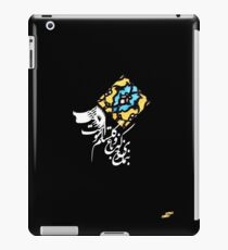 Your Face 3 iPad Case/Skin