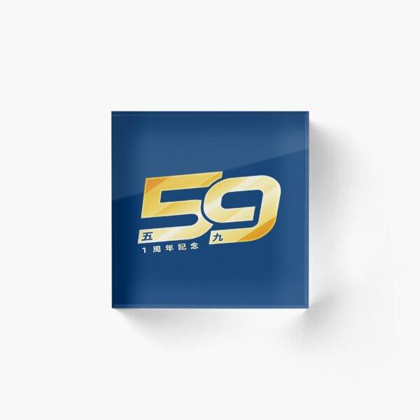 59 Gaming 1 Year Anniversary - Japanese - Limited Edition Acrylic Block