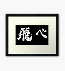 Fly (飛べ) - Haikyuu!! (White) Framed Print