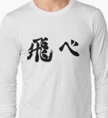 Fly (飛べ) - Haikyuu!! (Black) T-Shirt