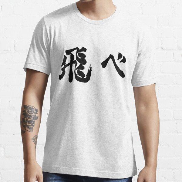Fly (飛べ) - Haikyuu!! (Black) Essential T-Shirt