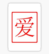 Chinese Love Red Sticker