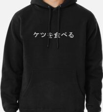I eat ass in Japanese Pullover Hoodie