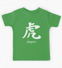 Tiger Japanese Kanji Kids Clothes