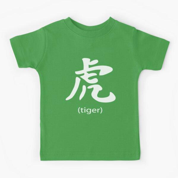Tiger Japanese Kanji Kids T-Shirt