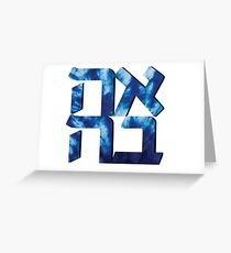 Love-Hebrew Greeting Card