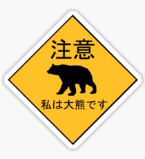 Warning! I am a Giant Bear! (Japanese) Sticker