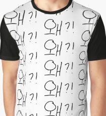 왜?! - Why?! Graphic T-Shirt