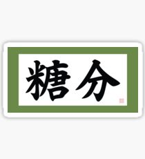 Gintama Sugar Content Sticker