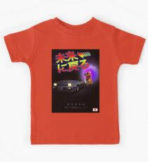 Nissan Exa Back to the Future (JAP) Kids Clothes