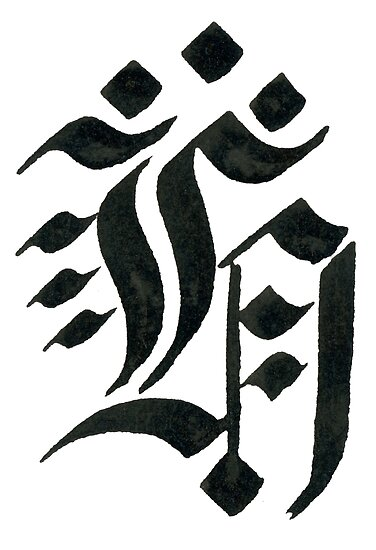 Gothic Letter H By JamNHoney
