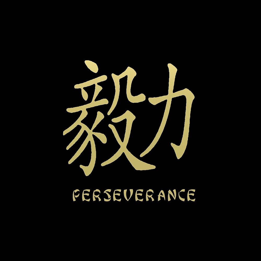 Golden chinese calligraphy symbol perseverance by patriciannek golden chinese calligraphy symbol perseverance by patriciannek buycottarizona