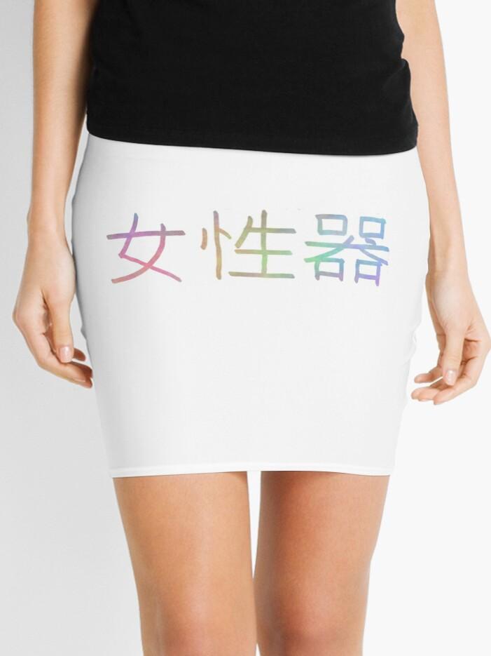 put this into google translate mini skirt by ryankmieske redbubble