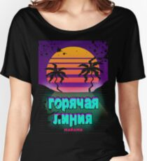 Hotline Miami Women's Relaxed Fit T-Shirt