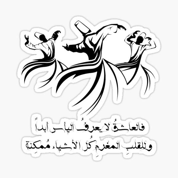 Rumi Love Sticker