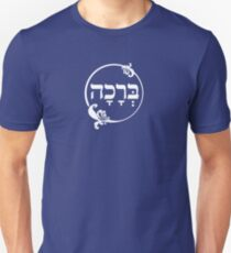 The Hebrew Set: BRAHA (=Blessing) - Light T-Shirt