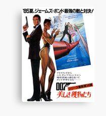 James Bond / Grace Jones / Japenese Poster Canvas Print