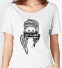 I Am My Own Guardian (Arabic & English Hashtag) Women's Relaxed Fit T-Shirt