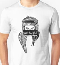I Am My Own Guardian (Arabic & English Hashtag) Unisex T-Shirt