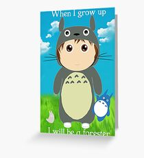 When I grow up, I will be a forester (boy) Greeting Card