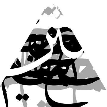 Matn Typograph02 by amirzand