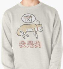 Guter Pupper Sweatshirt