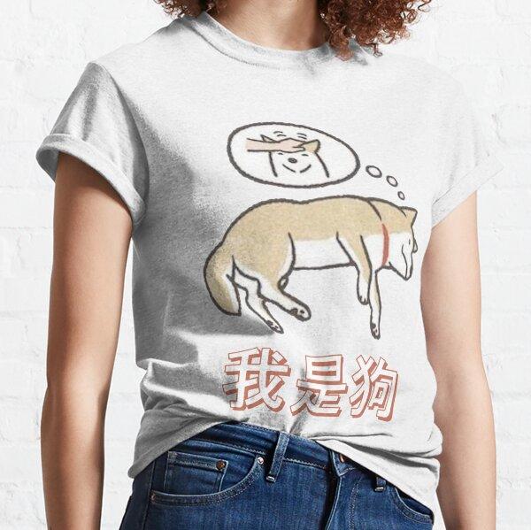 Good Pupper Classic T-Shirt