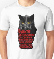 Behemoth the Cat (Master and Margarita) T-Shirt