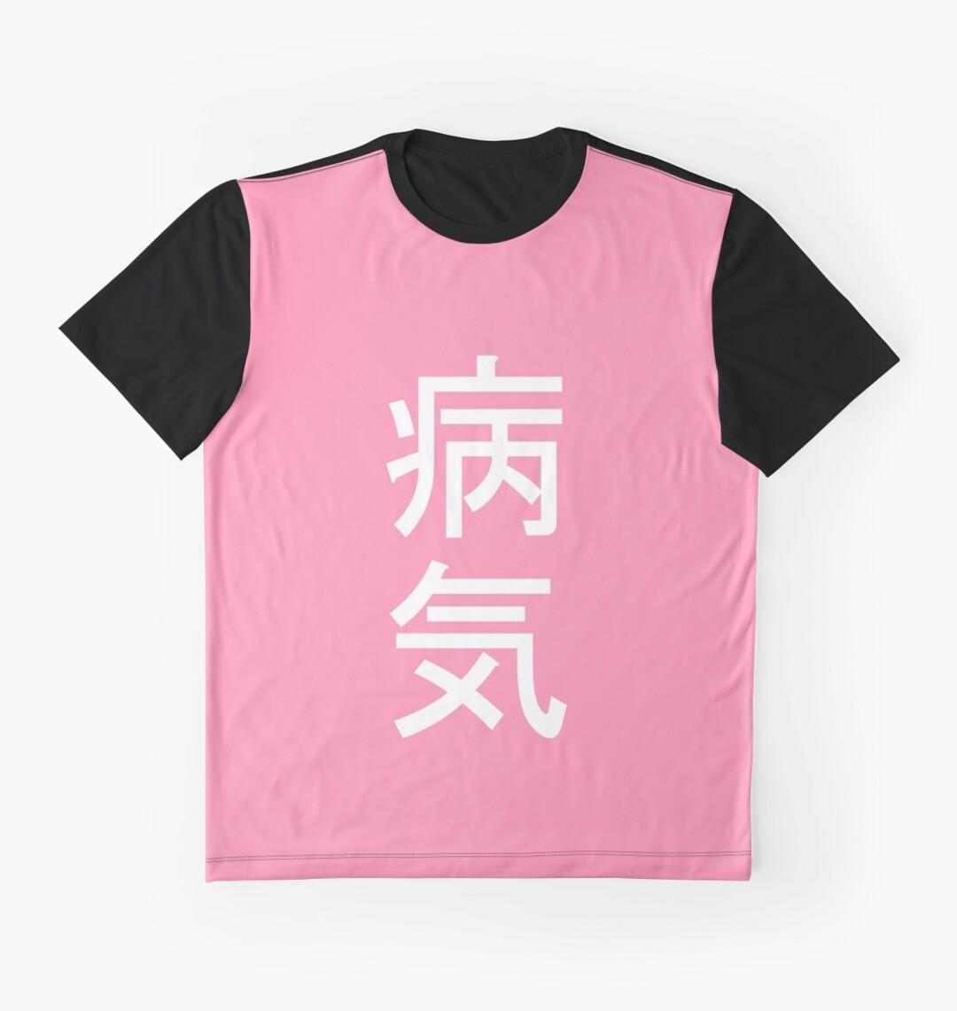 Pastel Pink Shirt with Kanji for Byouki (Sickness/Disease ...