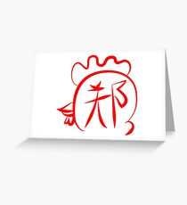 Chinese New Year of Rooster surname zheng Greeting Card