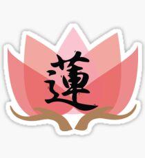 Japanese Calligraphy - 蓮 - Lotus Sticker