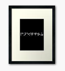dovahkiin Framed Print