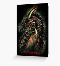 Dragonborn (Green Version) Greeting Card