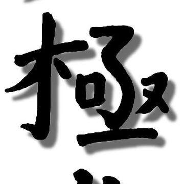 Tai Ci Chuan calligraphy by neonblade