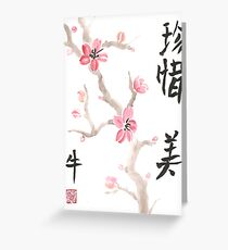 """""""Quiet Beauty"""" Greeting Card"""
